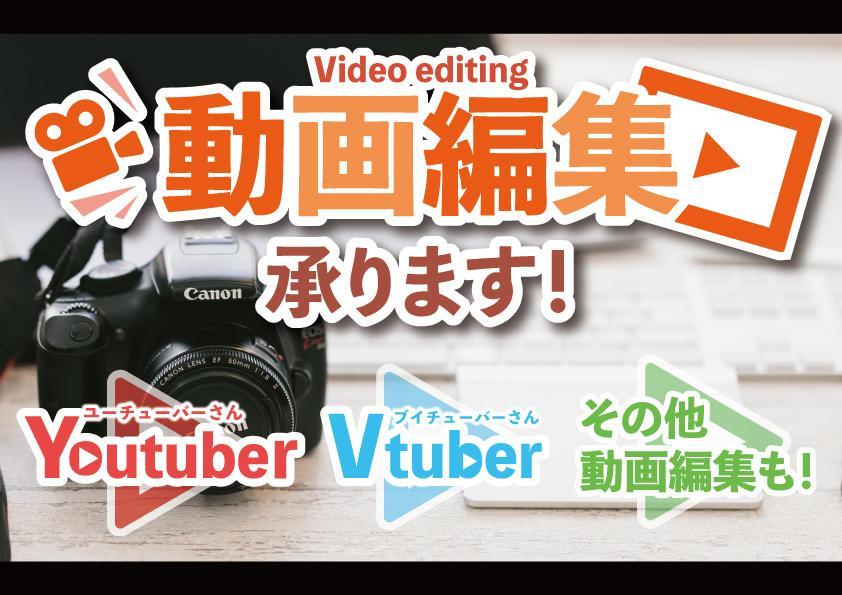 サムネ制作無料!動画編集承ります 短期間・低価格で貴方だけの動画を作ります!