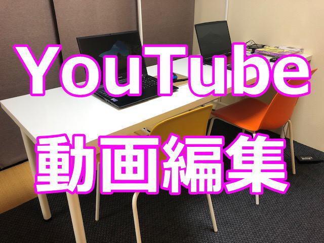 最安値★1500円★YouTubeの動画編集します 【YouTube集客】お店の集客を『動画編集』でお手伝い。 イメージ1