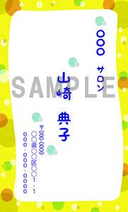 POPなデザイン 名刺サイズ片面 印刷100枚までセット価格