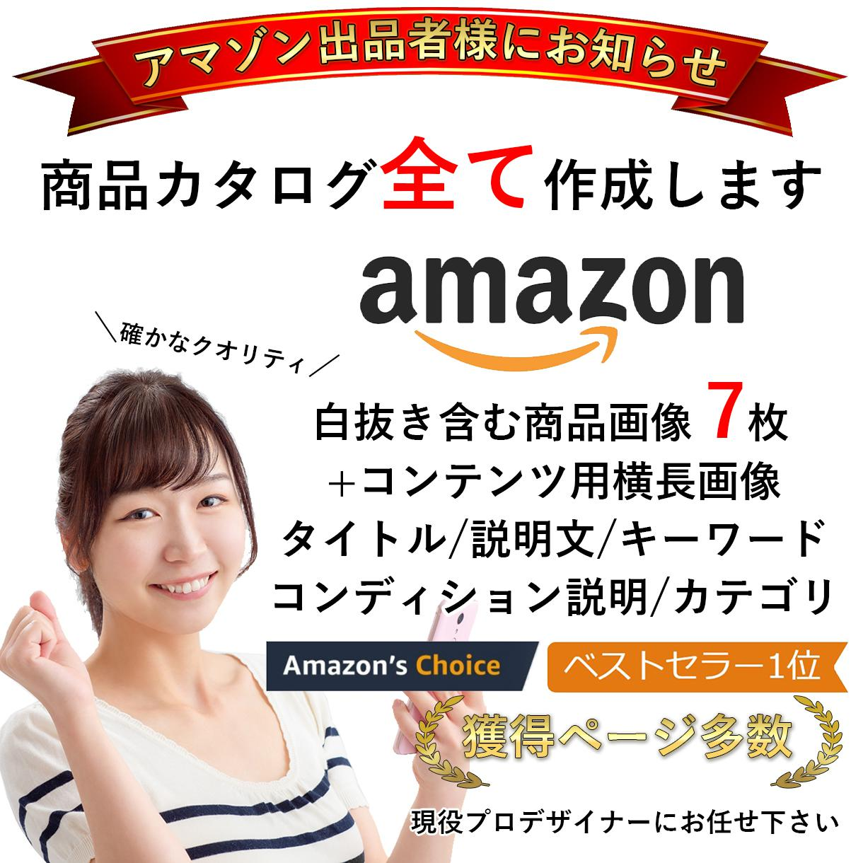 Amazon商品ページ 画像 説明文全て作成します Amazonカタログすべて解決/画僧加工/説明文/丸っと作成 イメージ1