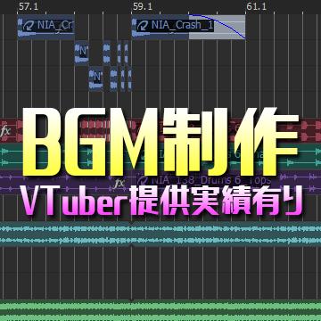 ゲーム・YouTube等のBGM制作請負います VTuberへの楽曲提供実績あります!