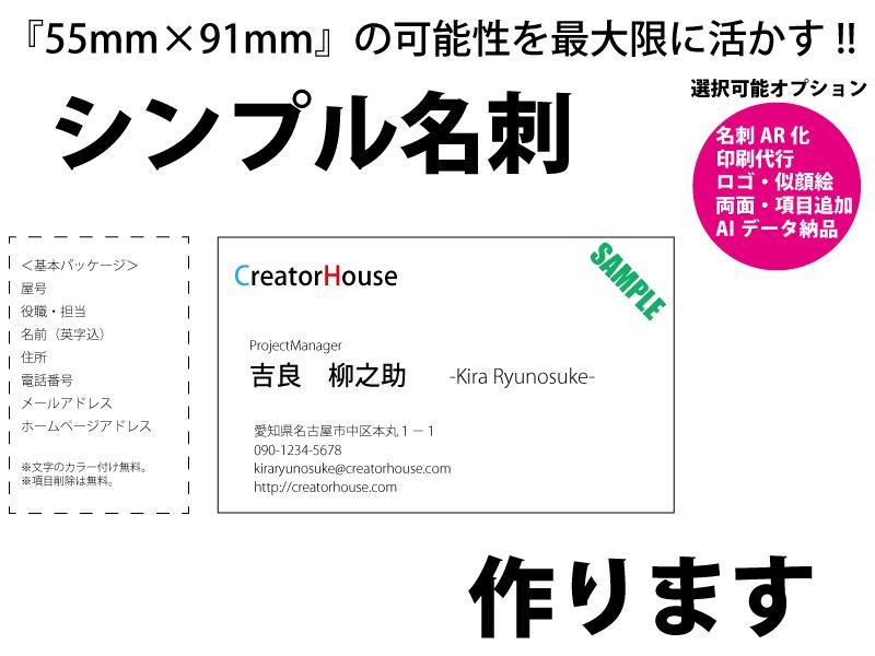 【AR化・印刷代行(無料発送)可能】シンプルでステキな名刺をおつくります!!!