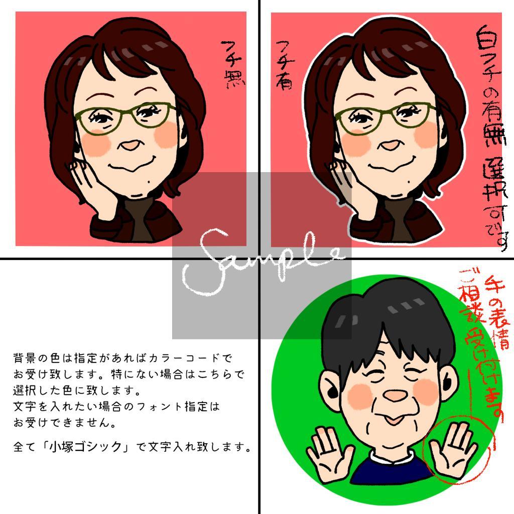 やさしいタッチでかわいい似顔絵アイコン描きます 人とは違うアイコンにしてみたい方へ(#^.^#)