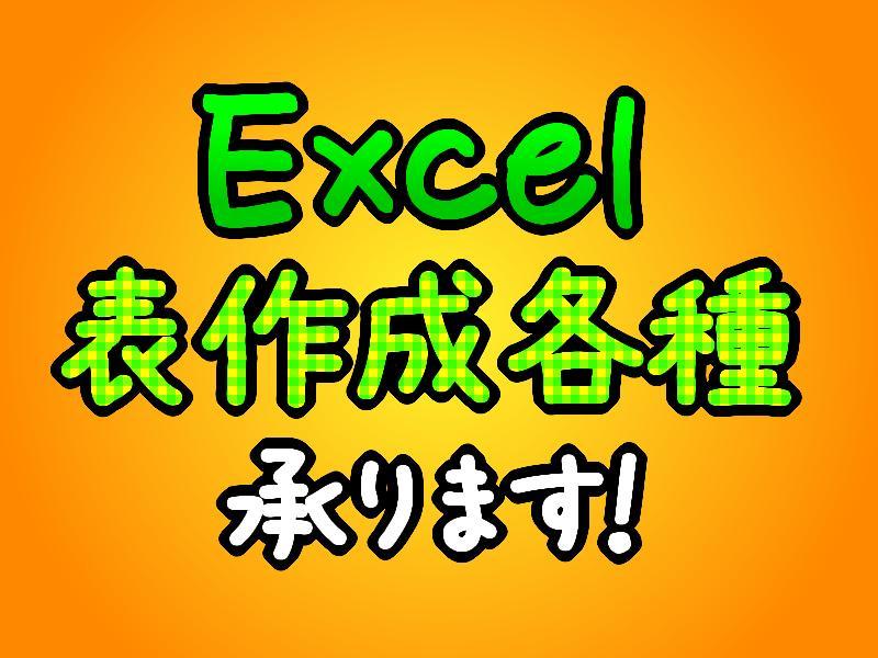 あなたのExcel作業、お手伝い致します 帳票やデータの集計ならお任せください! イメージ1