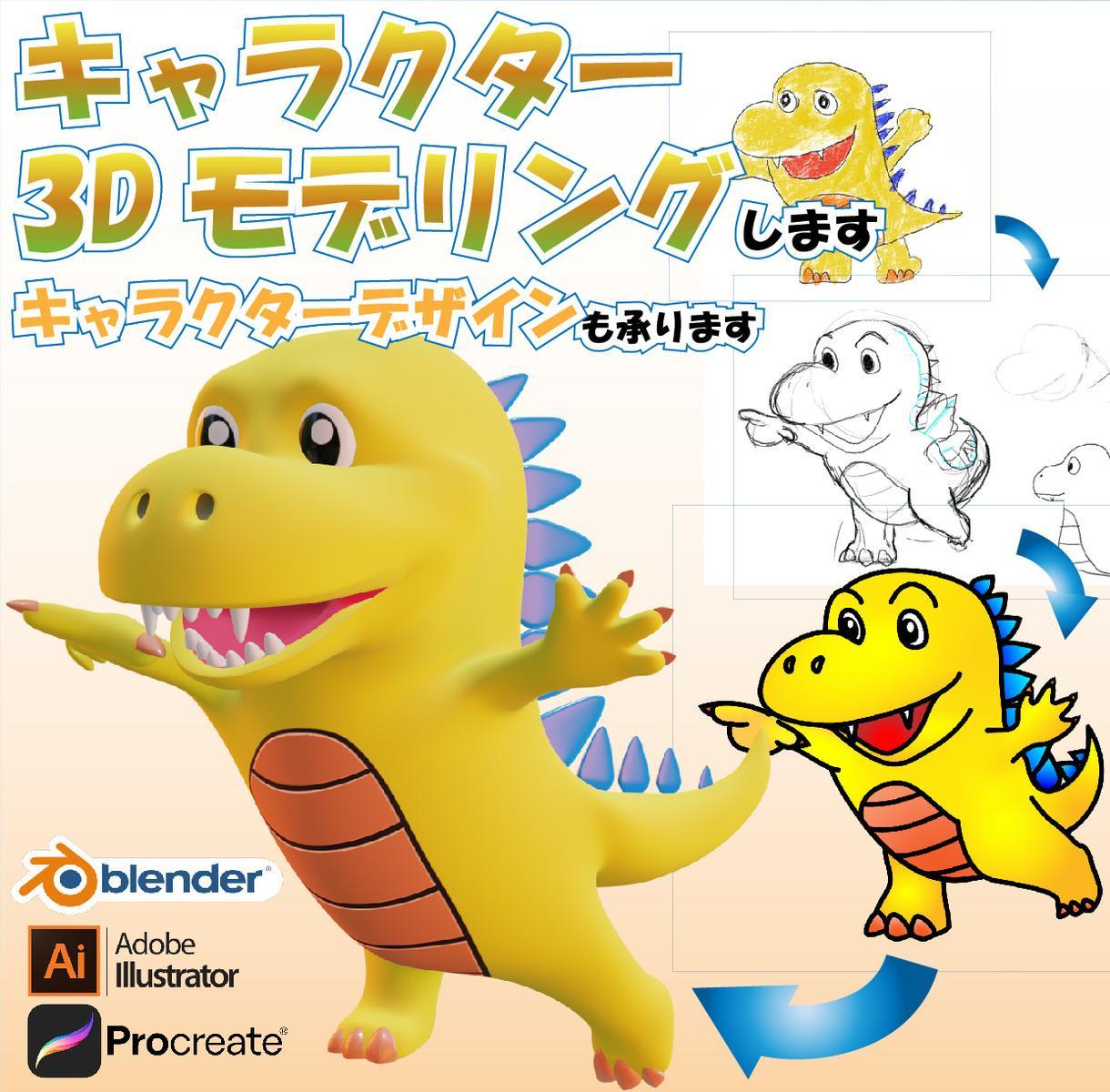 3Dモデリングします キャラクターデザインも承ります イメージ1