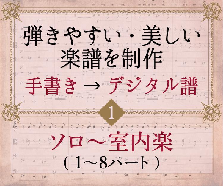 手書き→デジタル譜(室内楽) 高品質な楽譜作ります 音大生向け!あなたの手書き楽譜を美しく弾きやすい楽譜にします