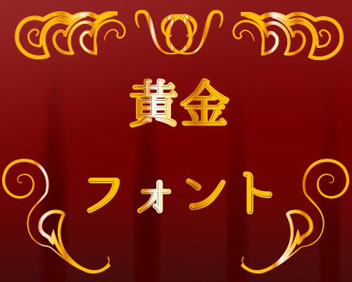黄金フォント☆