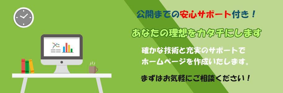 丸投げOK!すべてお任せでホームページ作成致します ココナラ初出品記念、4月末までの特別価格でお受け致します。
