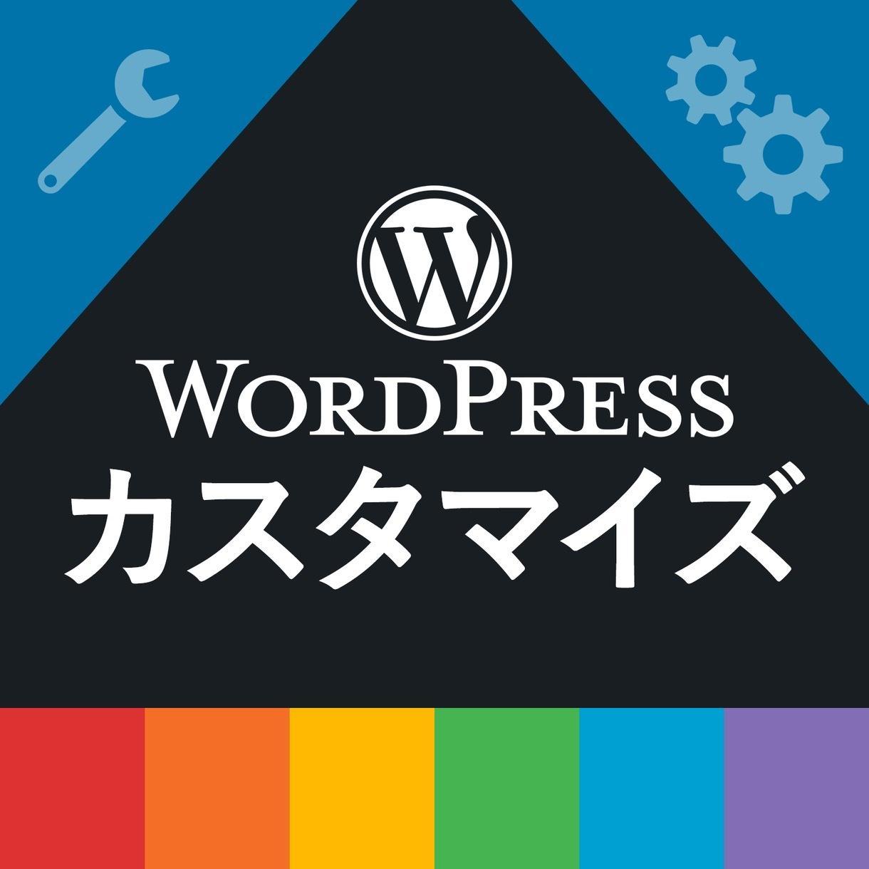 WordPressの「困った」、代わって解決します WordPressのカスタマイズや修正ならお任せ下さい