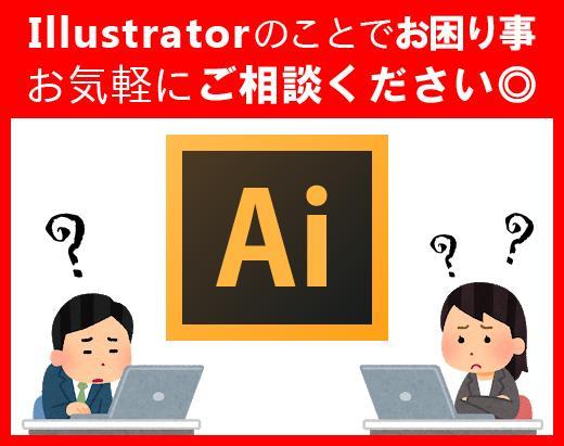 Illustrator(ai)の簡単修正いたします お困り事を代行♪「お見積り・カスタマイズ相談」をクリック♪