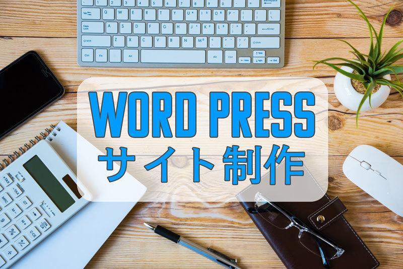 WordPressでWebサイト制作を致します ブログや企業サイトなど最適なテーマ選定、導入を致します! イメージ1