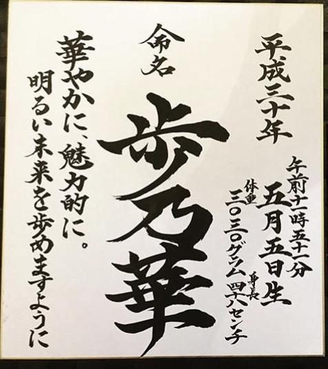 シンプルな命名書を書道師範が書きます 手書きの命名書なので、印刷物と違いあたたかみがでます☆