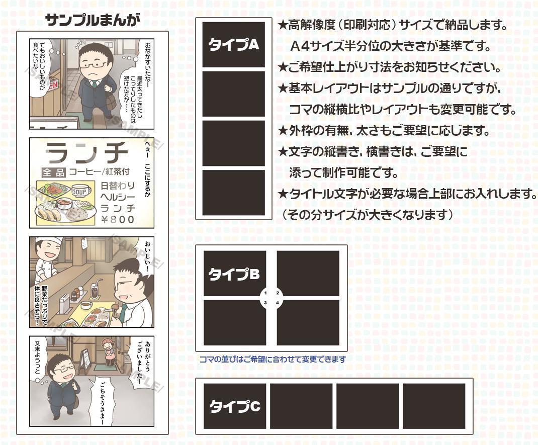 オリジナルの4コマまんがを描きます 一般/広告/個人向け、いずれもOK! 高解像度対応 イメージ1