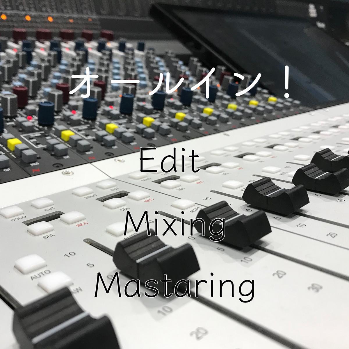 メジャークオリティーの楽曲に仕上げます 編集からミックス、マスタリングまでのオールインワンプラン! イメージ1