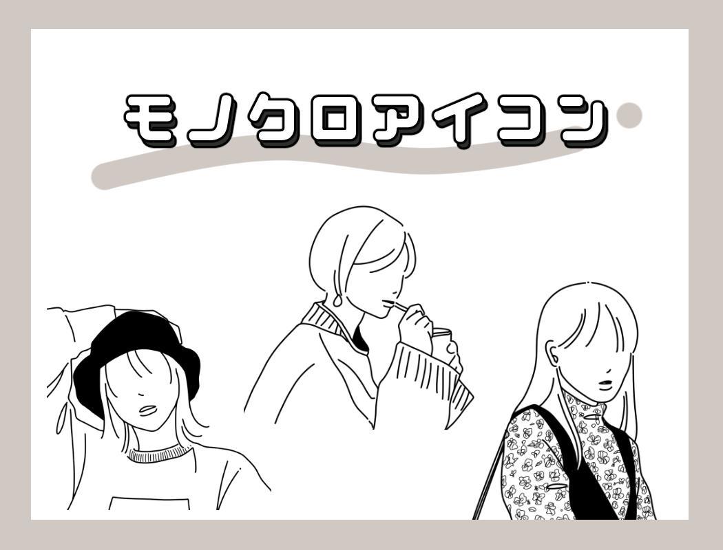 おしゃれなモノクロのイラスト書きます SNSのアイコンや名刺への挿絵など◎ イメージ1