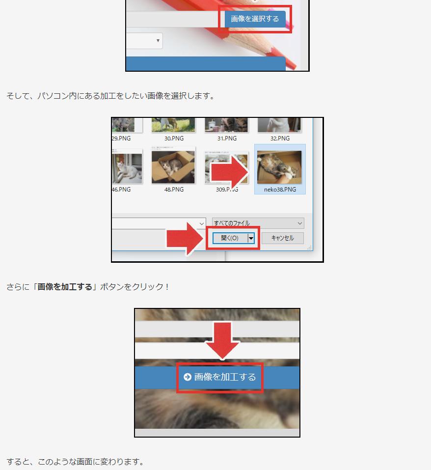 画像に文字を入れる一番簡単な方法教えます 簡単に無料で画像加工が出来る便利サイトとその操作法をご紹介!