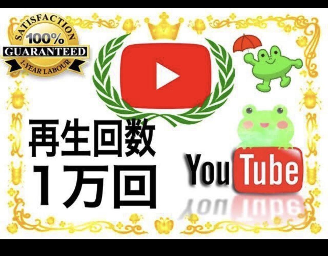 Youtubeの動画を10000再生まで拡散します 海外のインフルエンサー等に動画を拡散し続けます。