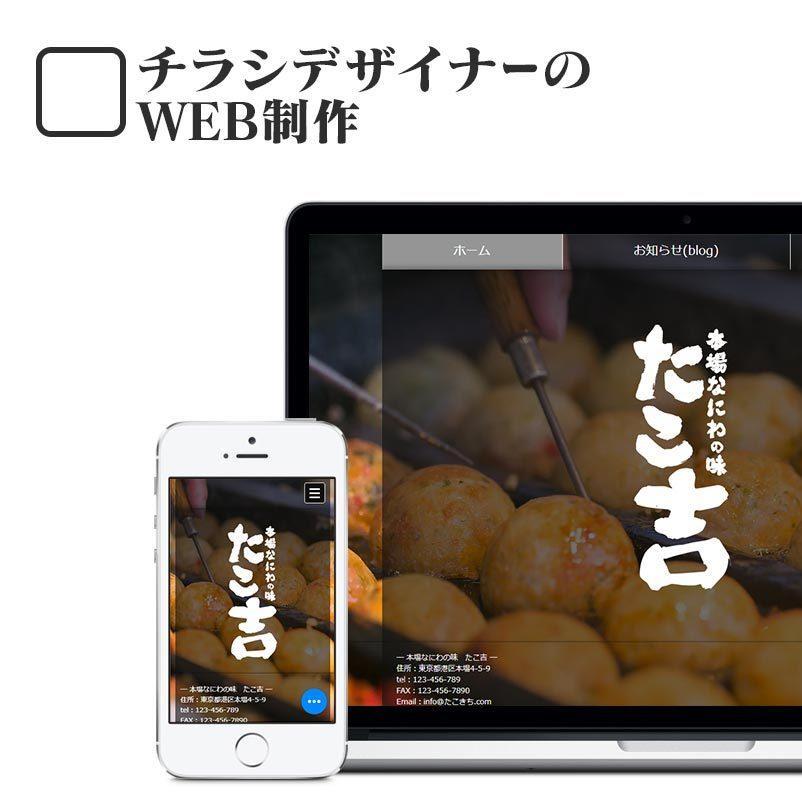 チラシデザイナーがWEBサイト作成します 画像の加工相談もOK。お任せください。