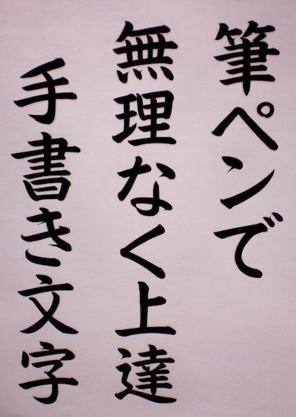 元看板屋経営者が、読みやすい楷書で字を書きます 看板、名刺、メニュー等に、温かみのある読みやすい筆文字を。