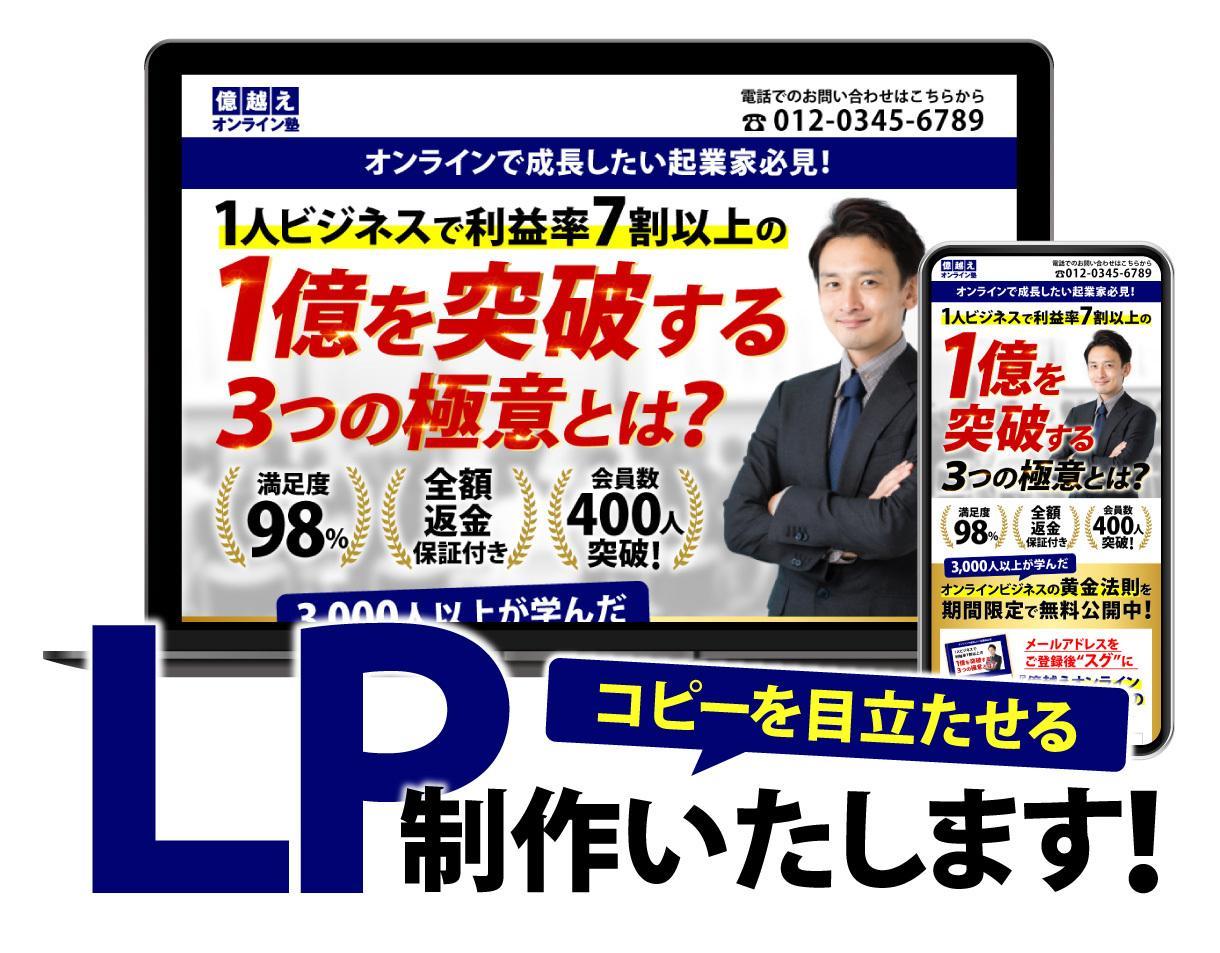 お客様にメリットが伝わるLPを制作します デザインのみなら50,000円〜のお値打ち価格!! イメージ1