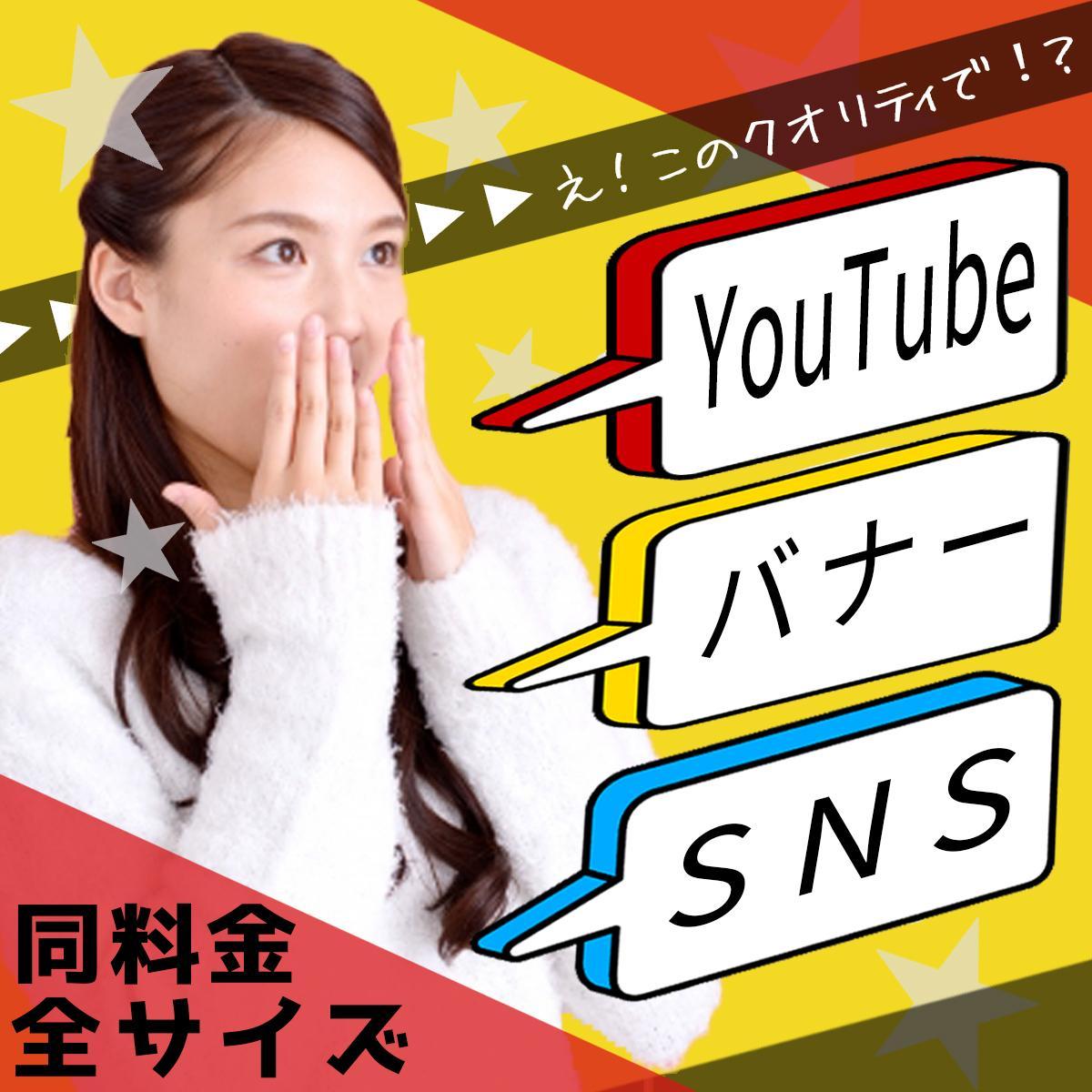 YouTube・バナー・SNSトップ画ます どれを選んでも、どのサイズでも¥2.000! イメージ1