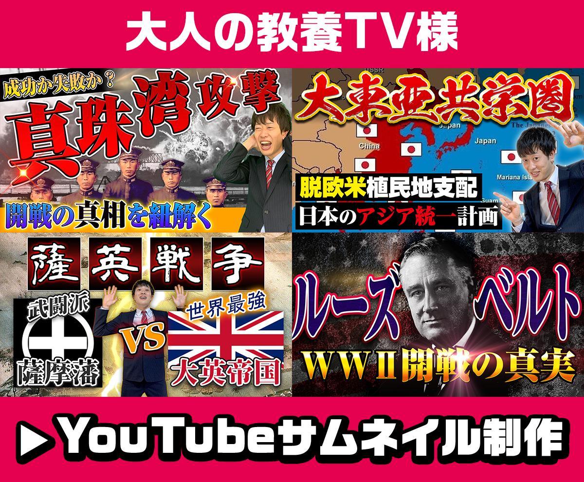 YouTubeサムネイル制作★お任せで高品質ます あなたの動画に興味を持たせます 教育系 ビジネス系 エンタメ イメージ1