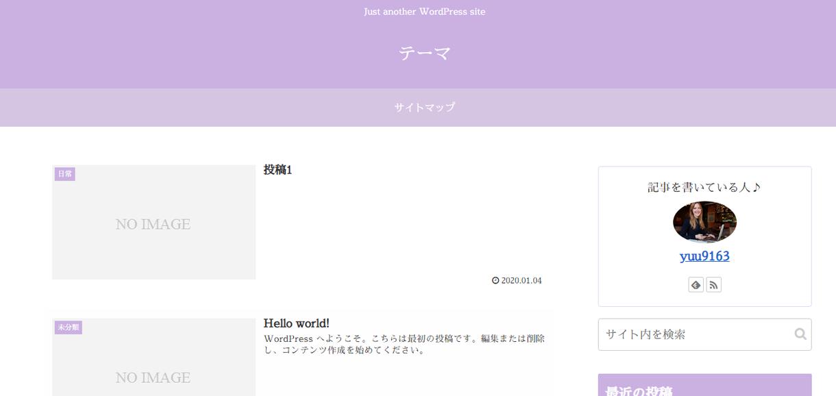 WordPressブログを制作致します ブログ始めたい方必見!!簡単に使える段階まで設定します イメージ1