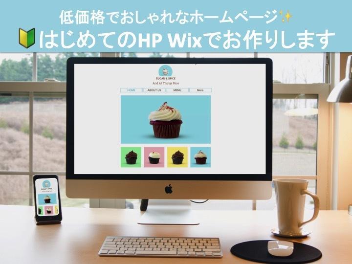 スマホ対応◆はじめてのHPを格安でつくります WixでHP作成代行後、ご自身で追記や変更ができます イメージ1