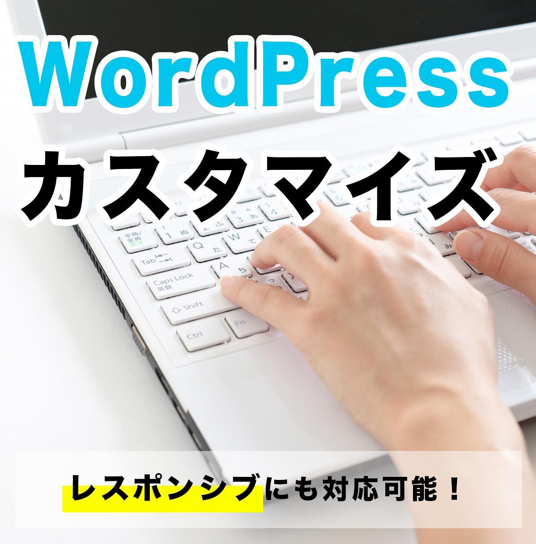 WordPressの修正します 個人事業、店舗向けサイト製作。お安く作ります! イメージ1