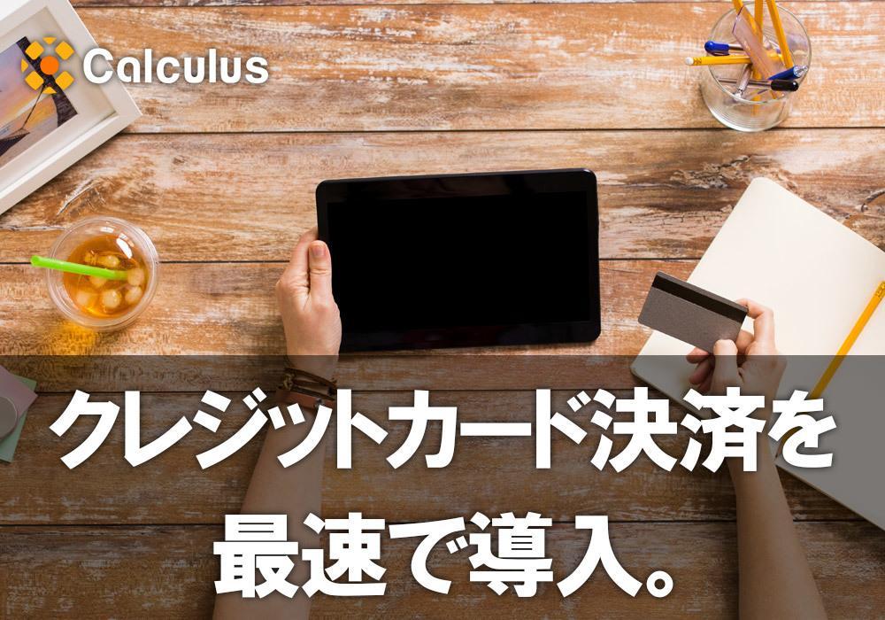 決済システム(クレジットカード)を最速で導入します あなたのウェブサイトを最速で「稼げる」サイトに!