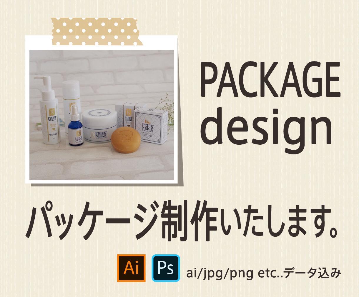パッケージのデザインいたします 商品パッケージのデザイン制作をいたします。 イメージ1