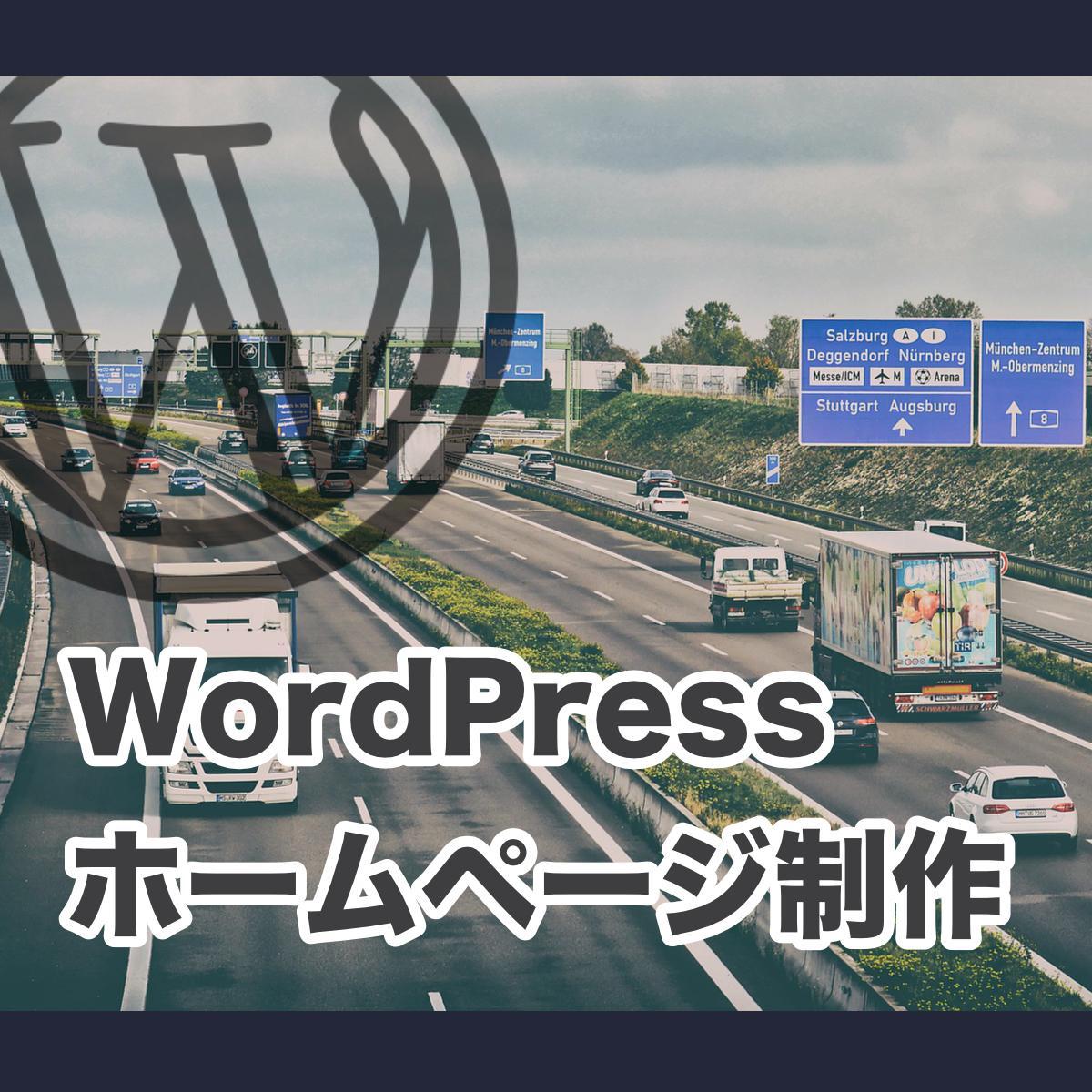 物流・運送会社様向けのHPを製作します Wordpressでのサイト制作、SEO対策はお任せください イメージ1