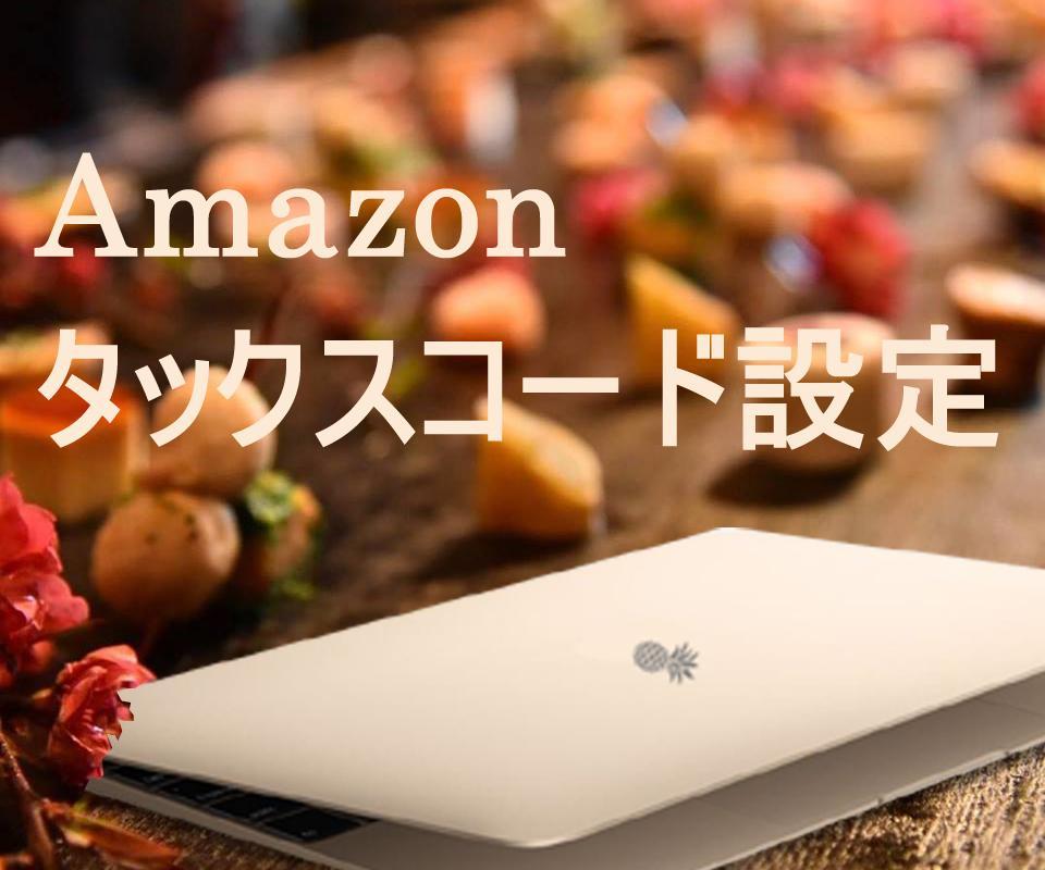 Amazon軽減税率アマゾン設定代行します アマゾン面倒なAmazonタックスコード設定、スピード仕上げ イメージ1