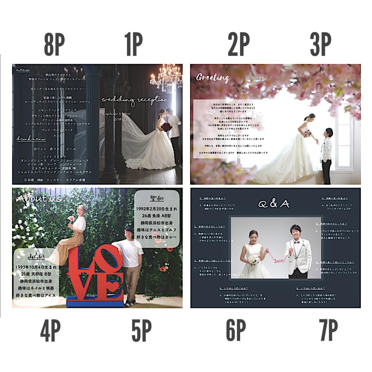 100部セット◎結婚式のプロフィールブック作ります 思い出写真が詰まった 12ページのプロフィールブック