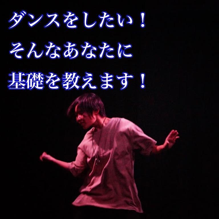 ダンスの基礎中の基礎を動画で教えます ダンスをやりたいけどまず基礎が分からないという方へ
