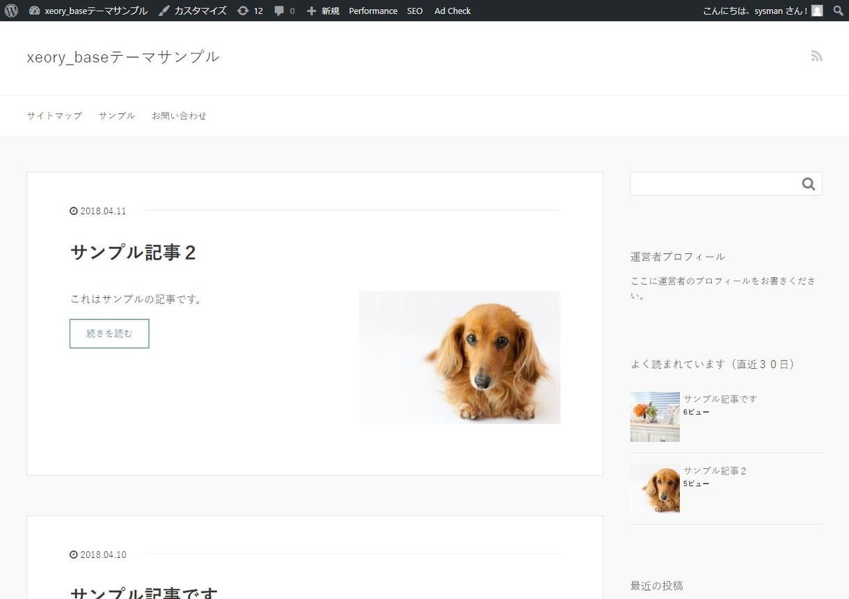 今だけ!ブログに最適なホームページを格安構築します 独自ドメインでブログを始めたいという方におすすめします