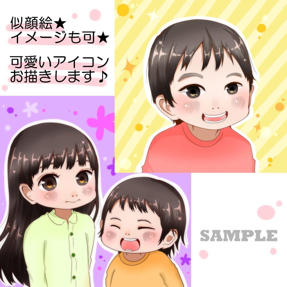 お子様の似顔絵などややリアルなアイコンお描きします SNS・アイコンなどに!あなただけの可愛いアイコンを♪