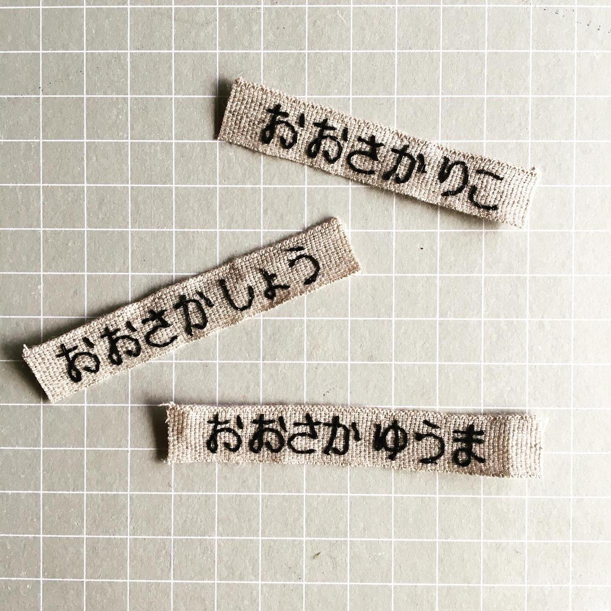 お子様のお名前刺繍します 入学準備の手提げかばんや巾着類に付けるお名前を刺繍します。 イメージ1