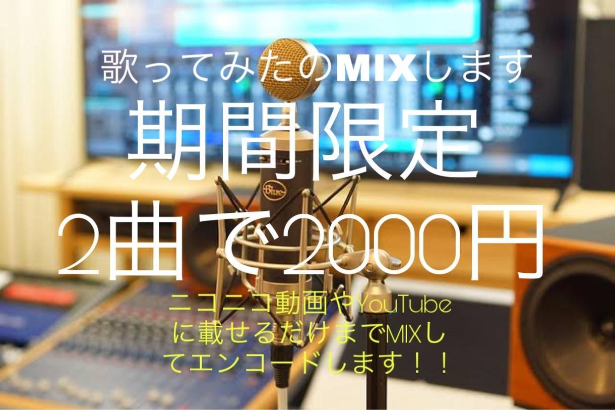 3名様2曲歌ってみたのMIXエンコード受付してます ☆期間限定で3名様限定で、2000円で2曲MIXします☆ イメージ1