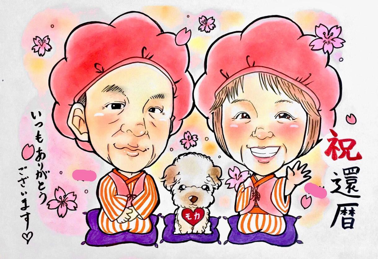 還暦のお祝いに似顔絵お描きします 還暦のお祝いに世界でたったひとつの似顔絵はいかがですか?