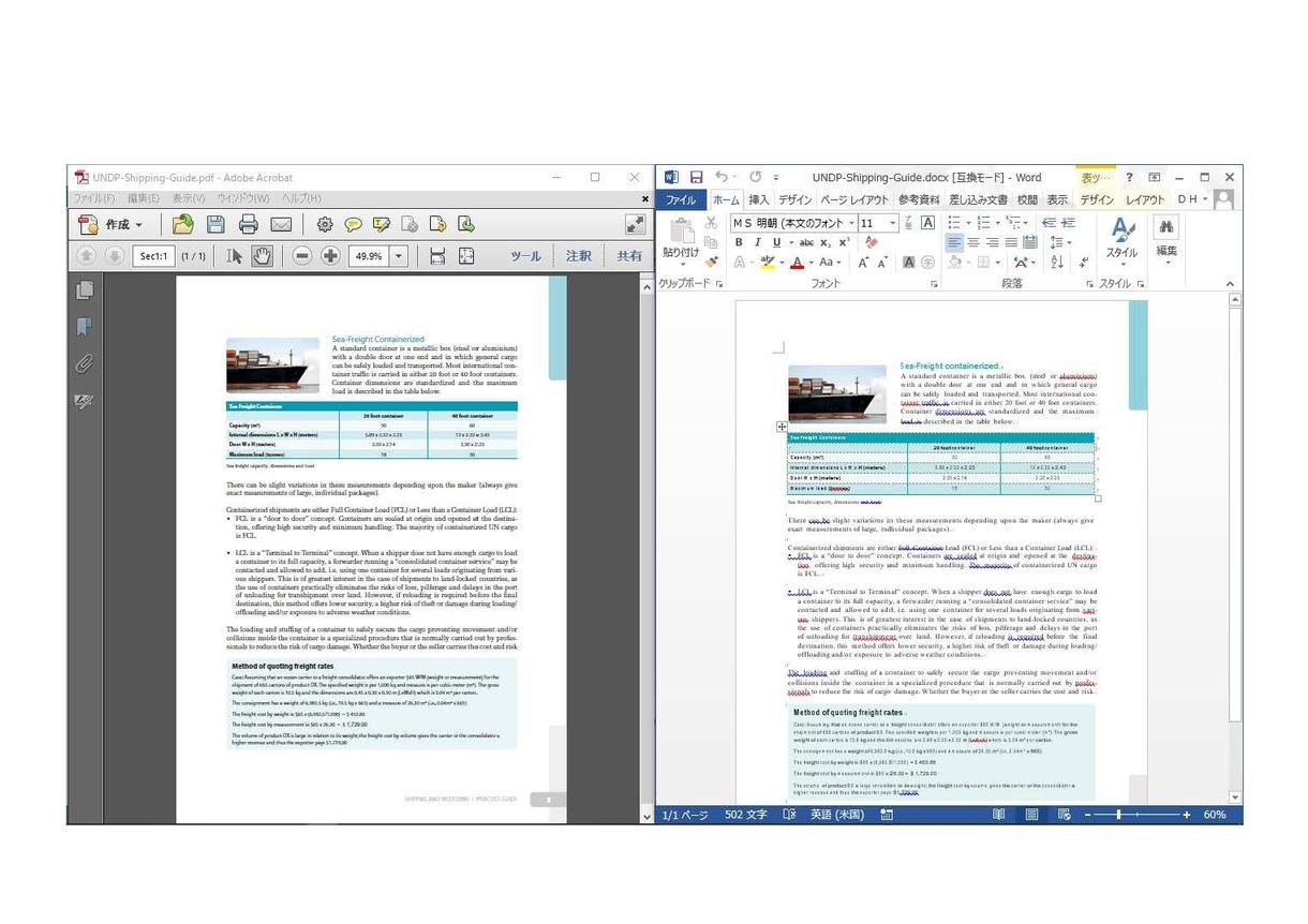 PDFデータをエクセル・ワードへ変換します !システムエンジニアがあなたの大切なデータを変換します!