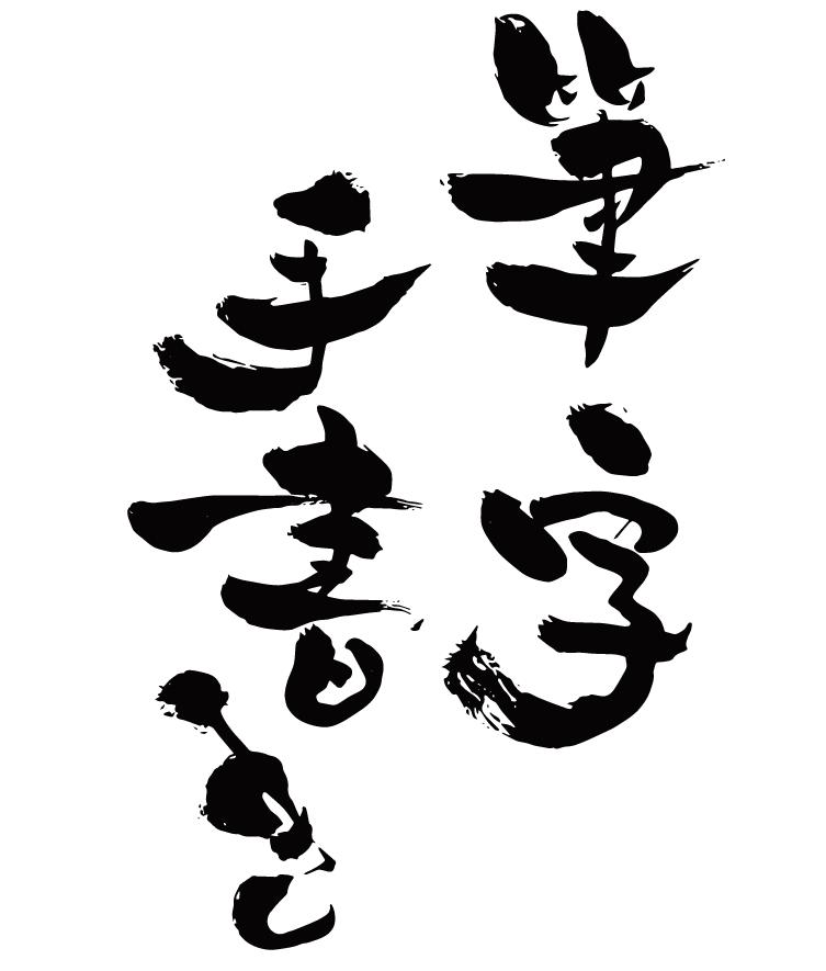 オリジナル手書き筆字フォントで何でも書きます キャッチコピー、商品名等手書きの筆字フォントを提供