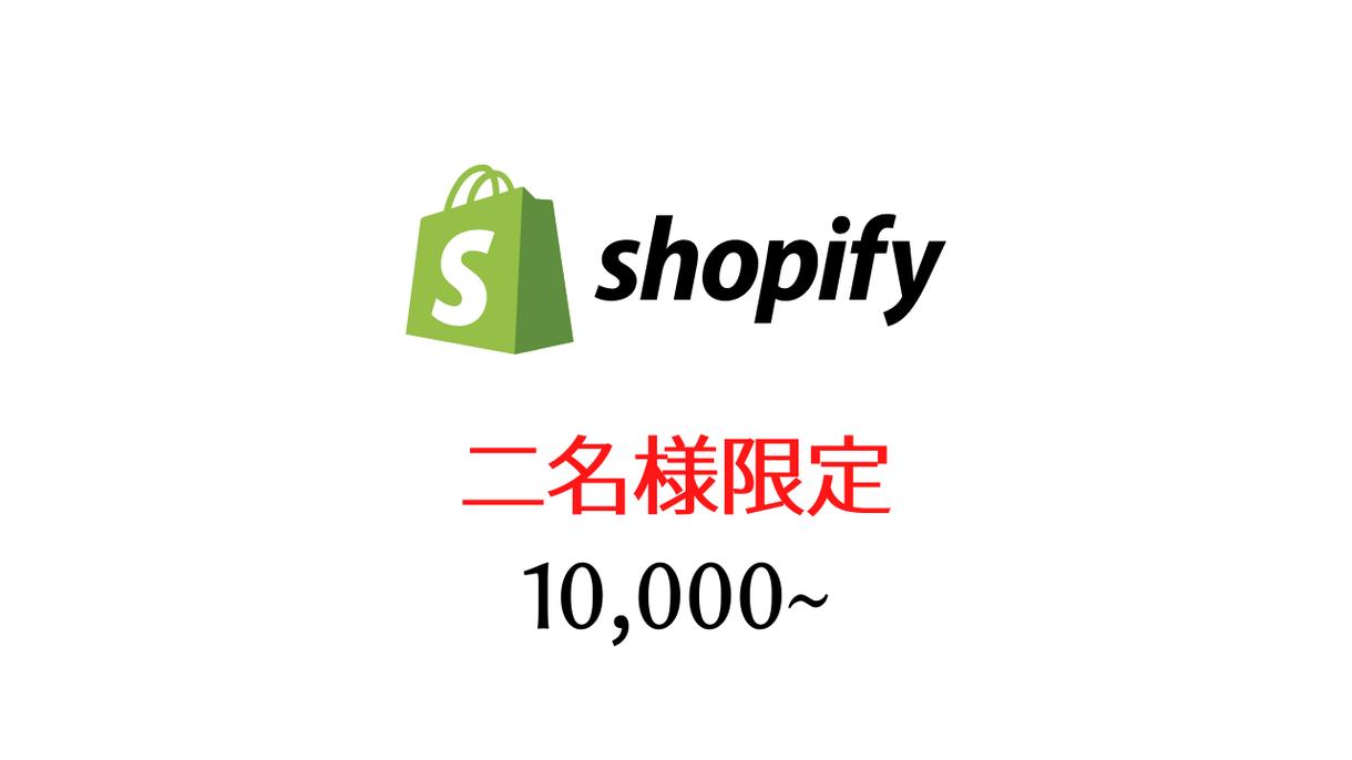 shopifyで安くて高品質なECサイト構築します shopifyパートナーが作らせていただきます イメージ1