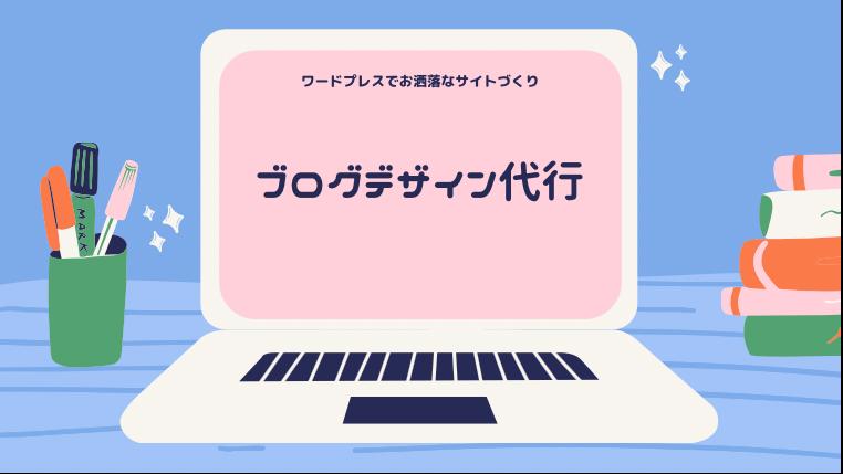 ブログデザイン代行します あなたのブログをワードプレスで理想のデザインに仕上げます。 イメージ1