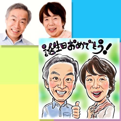 お祝いや感謝のメッセージを添えた似顔絵を制作します ご家族や大好きなあの人に似顔絵でメッセージを送りませんか♪ イメージ1