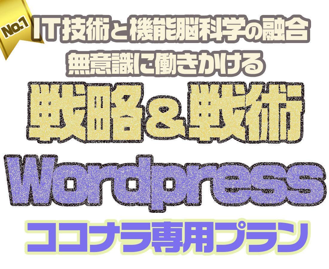 Wordpress制作は制作者の総合力で決まります 比較すれば納得・満足。正真正銘のスマホ対応力はここまで来た!