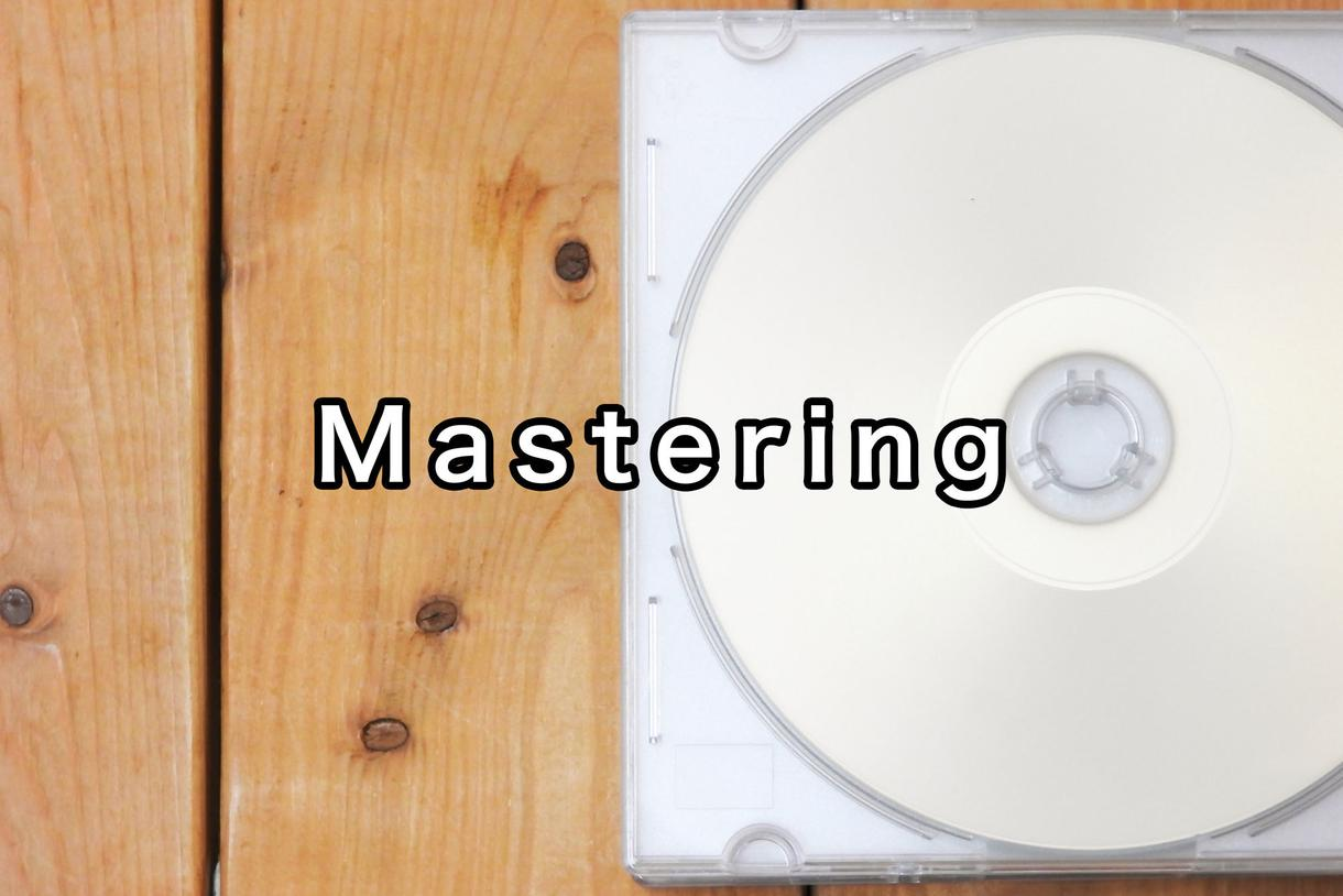 2MIX音源をマスタリング致します 【最短当日仕上】CD・配信用に音圧・音質を格段にアップ!