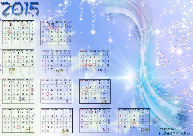 気になるデザインがついたカレンダー作ります あなたの名前、指示された言葉を入れてカレンダーを仕上げます