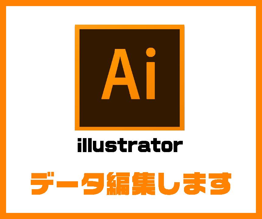イラレデータ(Ai)の編集をします データの修正や変更など、是非ご利用ください!
