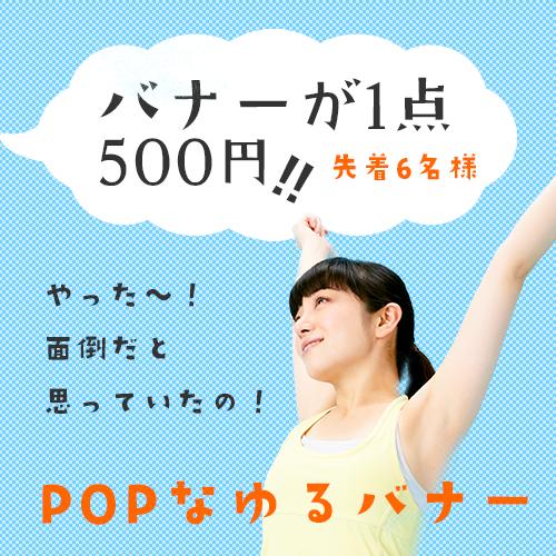 プロが女性向けにポップなバナーを作成します。先着6名様につき、500円で作ります☆